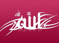 Wallpapers Digital Art allah!!!